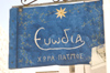 Greece, Dodecanese, Patmos:handpainted restaurant sign in Hora - photo by P.Hellander