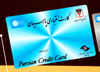 Iran - Tehran - Parsian Credit Card - Iranian response to Visa - photo by M.Torres