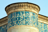 Iran - Shiraz: the Old Friday Mosque - Masjed-e-Ja'ame'e Atigh - Khodakhune - detail of Islamic calligraphy - photo by M.Torres