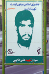 Iran -  Bandar Abbas: paying homage to a martyr - photo by M.Torres