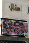 Iran - Tehran - cinema on Kheysbun-e avenue - comedy sign - photo by M.Torres