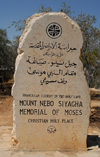 Mount Nebo, Siyagha - Madaba governorate - Jordan: here according to the Deuteronomy, Moses was given a view of the promised land - commemorative stele placed by the Franciscans - olive trees - photo by M.Torres