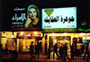 Jordan - Amman: jewelery shops at night - photo by J.Kaman