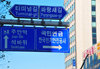 Incheon, South Korea: traffic signs in Hangul and Latin scripts - Namdong-gu Guwol-dong street - photo by M.Torres