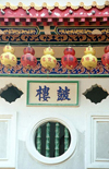 Malaysia - George Town - Penang / Pinang / Prince of Wales island / PEN: Chinese decoration (photo by J.Kaman)