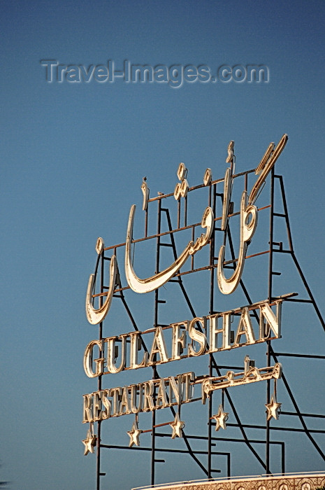 bahrain24: Manama, Bahrain: sign of Gulafshan restaurant - Iranian cuisine by the shore - photo by M.Torres - (c) Travel-Images.com - Stock Photography agency - Image Bank