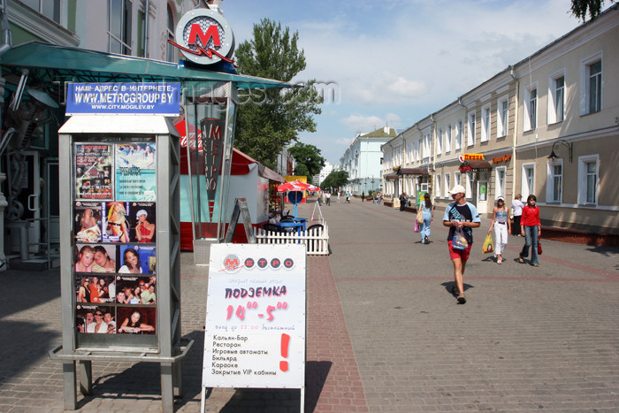 belarus67: Belarus - Mogilev - walking Leninskaya Street - photo by A.Stepanenko - (c) Travel-Images.com - Stock Photography agency - Image Bank