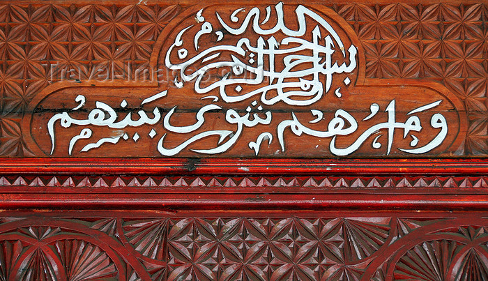 comoros38: Moroni, Grande Comore / Ngazidja, Comoros islands: Islamic inscription at the parliament - Chambre des Deputés - photo by M.Torres - (c) Travel-Images.com - Stock Photography agency - Image Bank