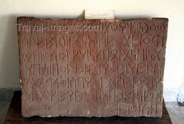 ethiopia399: Axum - Mehakelegnaw Zone, Tigray Region: slab with royal Sabean inscription - Northern stelae field - museum - photo by M.Torres - (c) Travel-Images.com - Stock Photography agency - Image Bank
