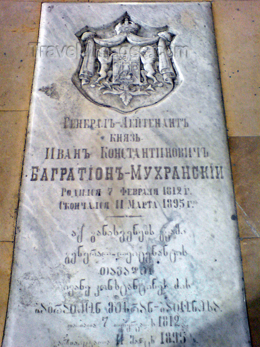 georgia137: Georgia - Mtskheta: Svetitskhoveli Cathedral - tomb of Lieutenant-General Ivan Bagration-Moukhransky - Georgian Bagratids, Bagrationi Dynasty, Georgian royal family - photo by N.Mahmudova - (c) Travel-Images.com - Stock Photography agency - Image Bank