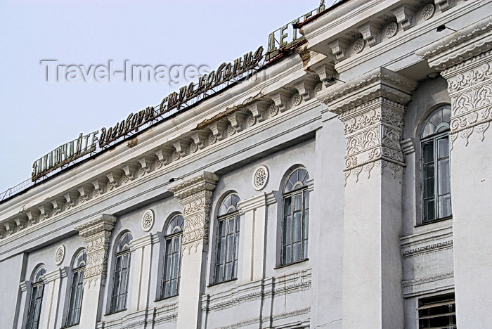 kyrgyzstan47: Bishkek, Kyrgyzstan: detail of a school façade - photo by M.Torres - (c) Travel-Images.com - Stock Photography agency - Image Bank