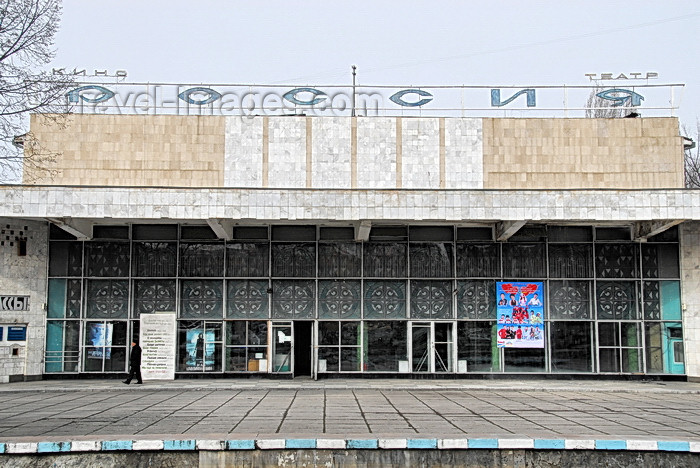 kyrgyzstan48: Bishkek, Kyrgyzstan: cinema Russia - multiplex - corner of Prospect Chui and Togolok Moldo - photo by M.Torres - (c) Travel-Images.com - Stock Photography agency - Image Bank