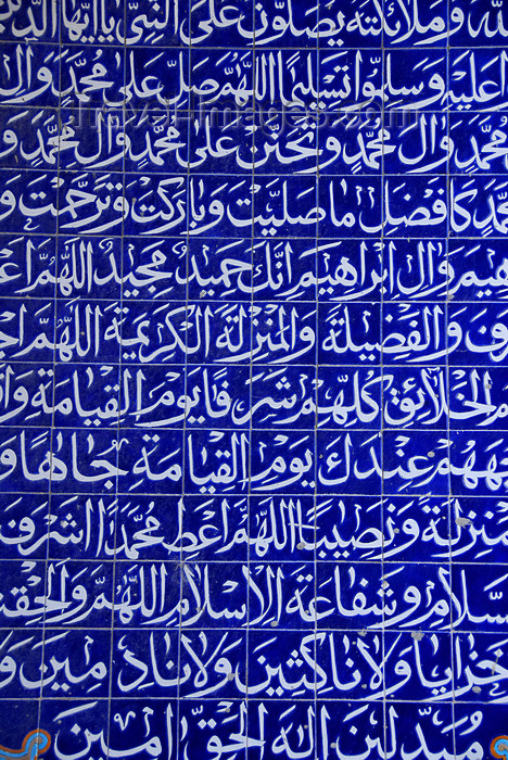 lebanon48: Lebanon, Baalbek: tiles on exterior of a mosque - Arabic script - photo by J.Pemberton - (c) Travel-Images.com - Stock Photography agency - Image Bank