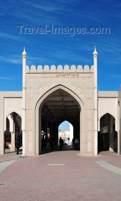 qatar9: Doha / Ad Dawhah, Qatar: arch with crenulation at the entrance to Souq Al Najada - Ali Bin Abdullah St - photo by M.Torres - (c) Travel-Images.com - Stock Photography agency - Image Bank