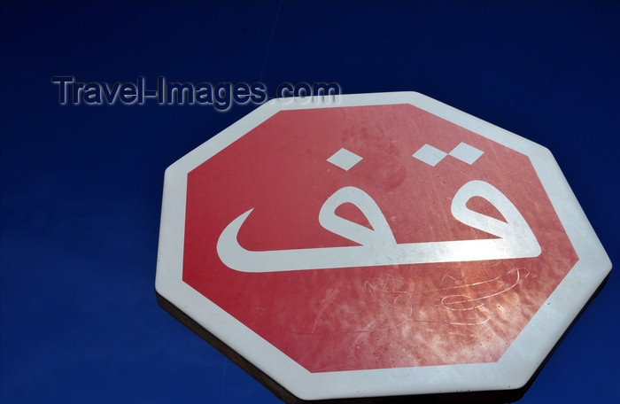 western-sahara36: Laâyoune / El Aaiun, Saguia el-Hamra, Western Sahara: Arabic stop sign - kiff - Laayoune Blvd 24 Novembre 1975 - photo by M.Torres - (c) Travel-Images.com - Stock Photography agency - Image Bank