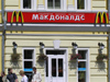 Russia - Moscow: Russian Mc Donald's - photo by J.Kaman