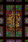 Syria - Damascus: Omayyad Mosque - stained glass window - Islamic caligraphy - Islamic profession of faith - shahadah - there is no god but God, and Muhammad is the messenger of God - photographer: M.Torres