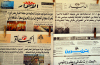 Damascus, Syria: newspapers - Syrian and Lebanese daily press - Al Anwar, Al Diyar, Tishreen, Al Hayat - media - photographer: M.Torres