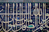 Istanbul, Turkey: Islamic calligraphy - Yeni camii / New mosque - photo by J.Wreford